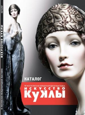 cover_dolls_art_2015_pervaya_oblozhka.jpg
